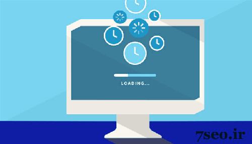 افزایش سرعت بارگذاری سایت
