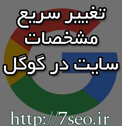 تغییر مشخصات سایت در گوگل