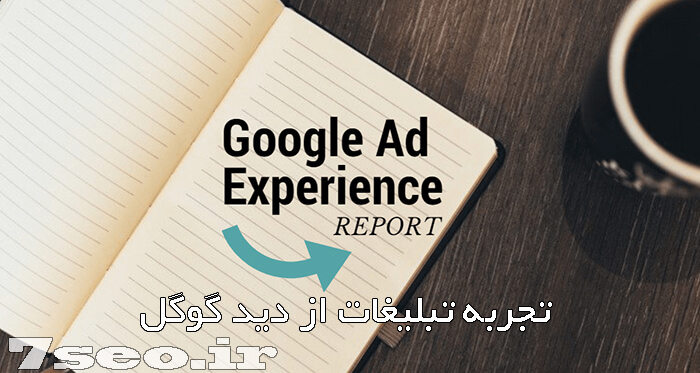 Ad Experience Report  چیست