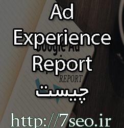 Ad Experience Report  چیست - ابزار وبمستر گوگل