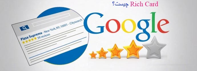 what is google rich card
